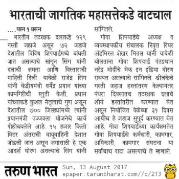 Tarun bharat page no 8 for commissioing news on 13th aug 2017
