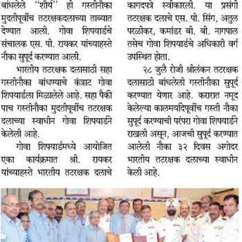 D448 news on gomantak on 13th july 2017