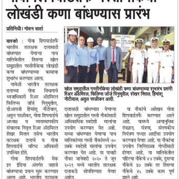 Goan Varta News Cutting 4th Aug 2018