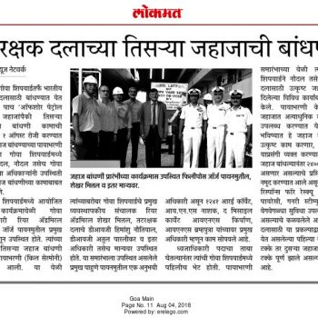 Lokmat News Cutting 4th Aug 2018