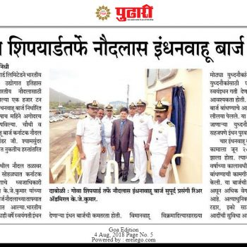 Pudhari News Cutting 4th Aug 2018