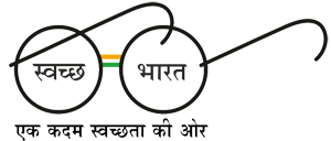 swachh bharat abhiyan logo