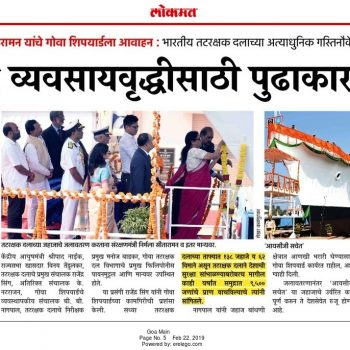 Lokmat News Cutting 22 Feb 19 Page 5