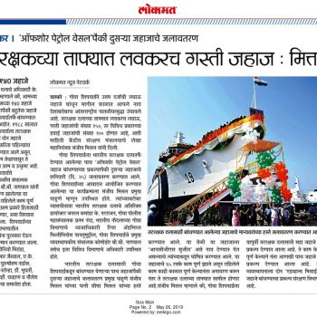 Lokmat 26th May 19 News Cutting Page 2