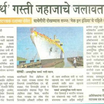 "GSL Built Largest Opv Icgs ""SAMARTH"" Launched On 26th Nov 2014"