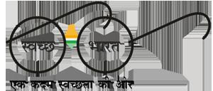 swachh-bharat-abhiyan-logo