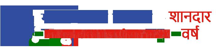 GSL Logo Hindi