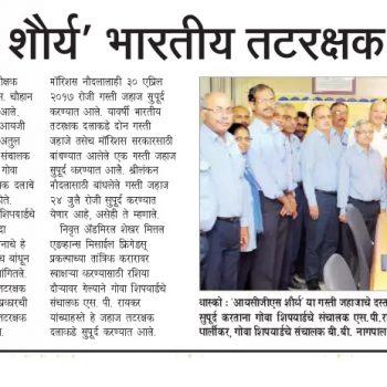 D448 news on tarun bharat on 13th july 2017