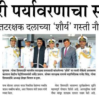 GT marathi page no 1 for commissioing news on 13th aug 2017