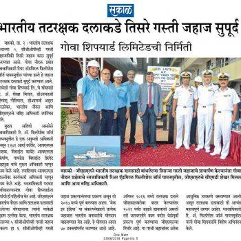 Gomantak Marathi News Cutting 3 Aug 2018 Page 5