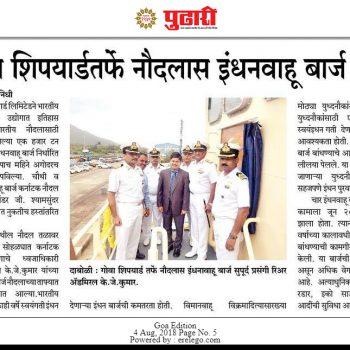 Pudhari News Cutting 4th Aug 2018