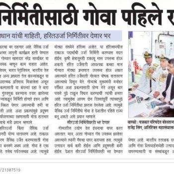 Tarun bharat page no 3 for commissioing news on 13th aug 2017