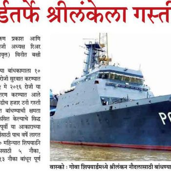 gomantak news on handing over of yd 1217 on 22nd july 2017