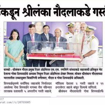 tarun bharat news on handing over of YD 1217 on 22nd july 2017